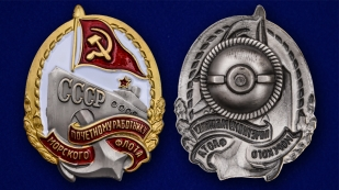 Нагрудный знак Почетному работнику морского флота СССР - аверс и реверс