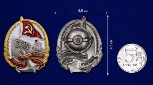Нагрудный знак Почетному работнику морского флота СССР - сравнительный вид