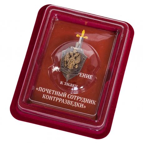 """Нагрудный знак """"Почетный сотрудник контрразведки"""""""