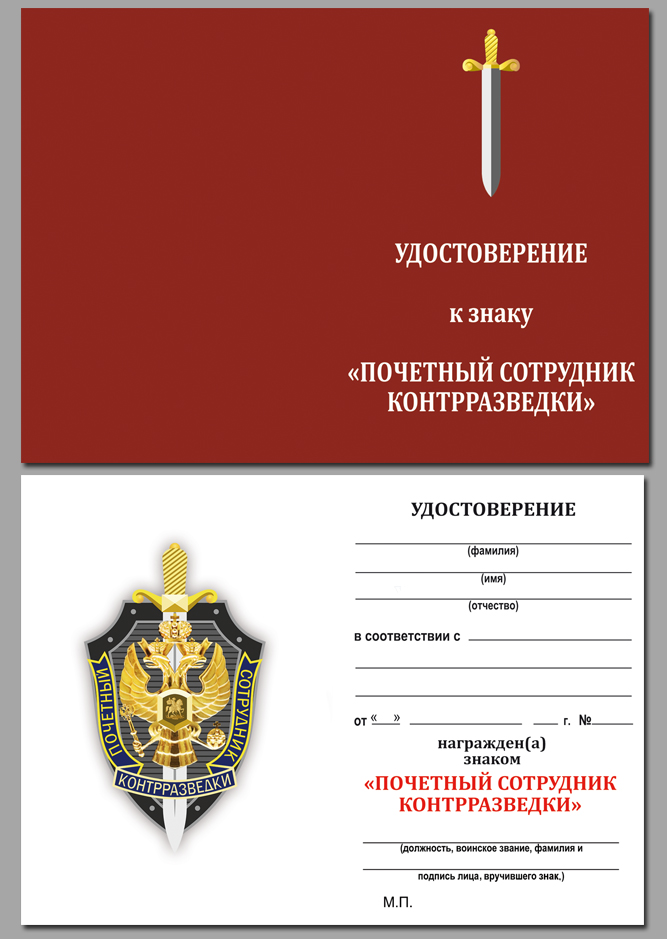 """Удостоверение к нагрудному знаку """"Почетный сотрудник контрразведки"""""""