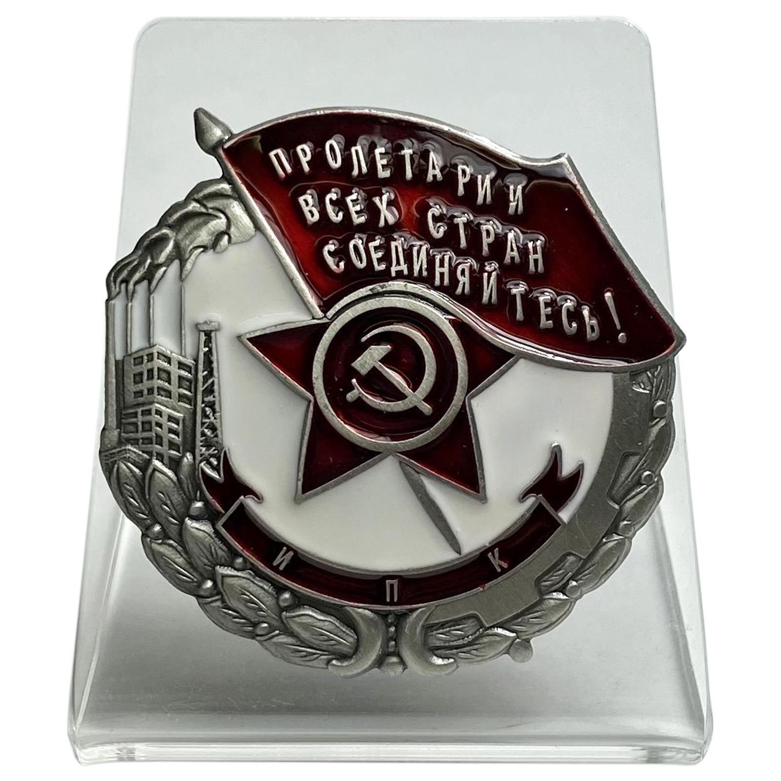 Нагрудный знак Пролетарии всех стран, соединяйтесь на подставке