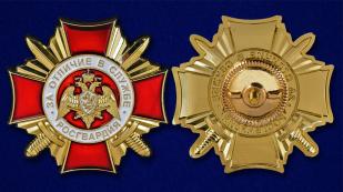 """Нагрудный знак Росгвардии """"За отличие в службе"""" 1 степени - аверс и реверс"""