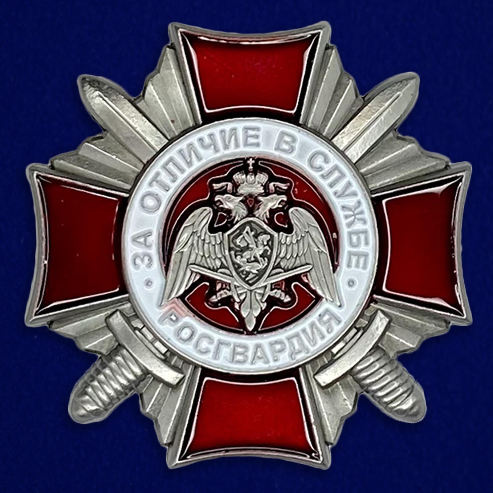 Знак Росгвардии за отличие в службе