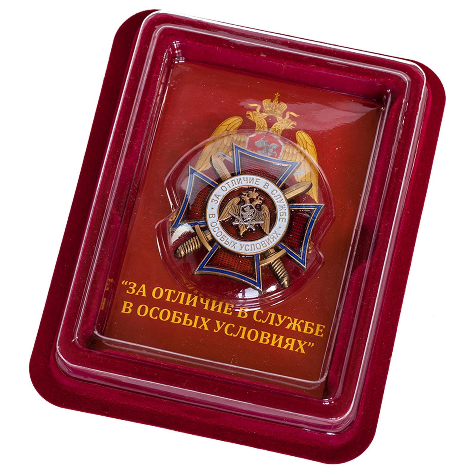 """Нагрудный знак Росгваридии """"За отличие в службе в особых условиях"""" в бордовом футляре с покрытием из флока"""