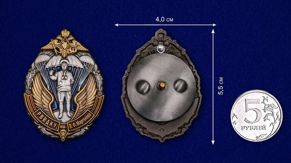 Нагрудный знак РВВДКУ им. В.Ф. Маргелова - размер