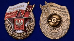 Знак Северная группа войск - аверс и реверс