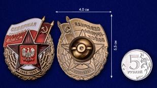 Знак Северная группа войск - сравнительный размер