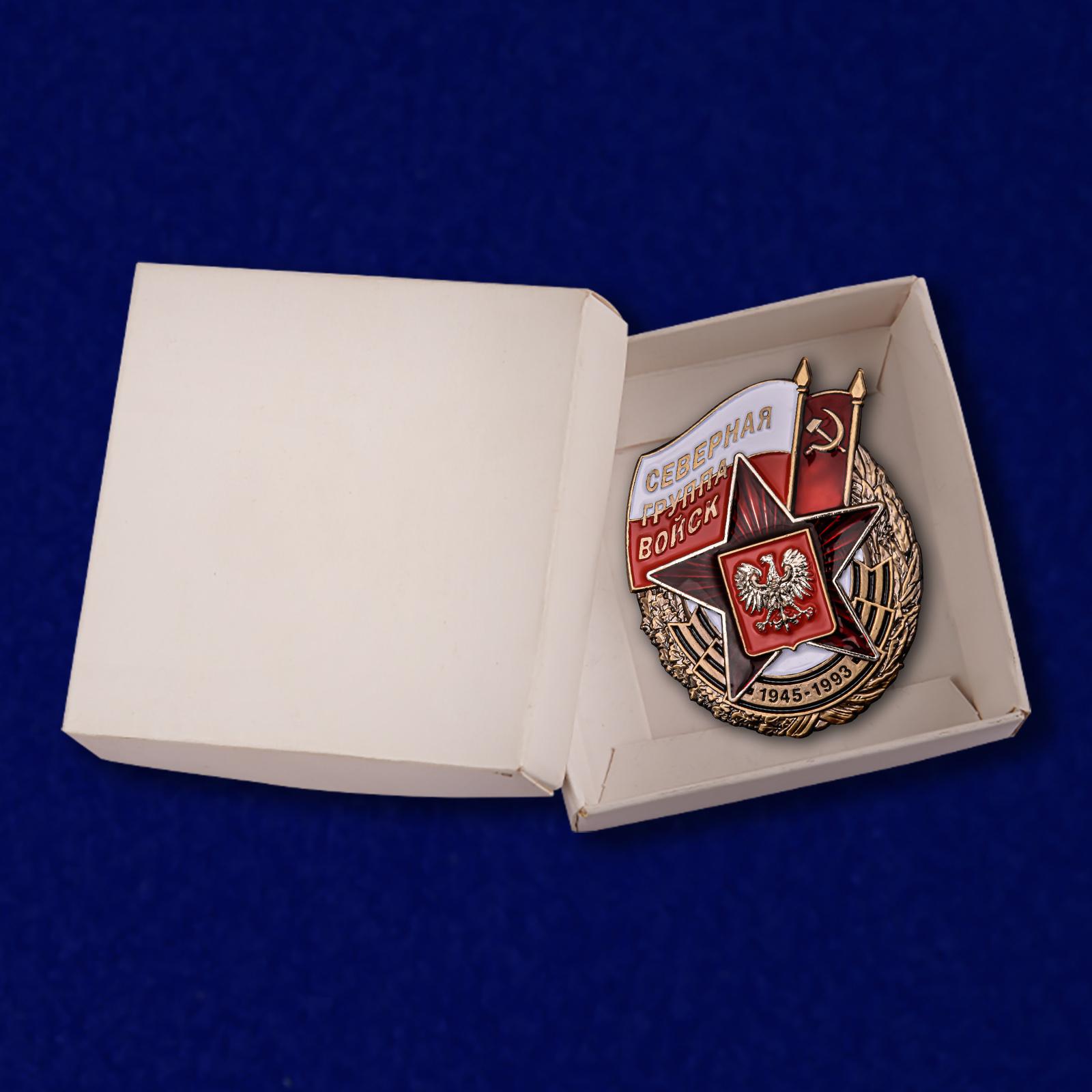 Знак Северная группа войск - в коробке