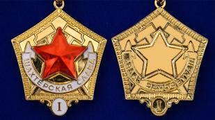 Нагрудный знак Шахтерская слава 1 степени - аверс и реверс