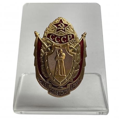 Нагрудный знак Слава Советской Армии на подставке