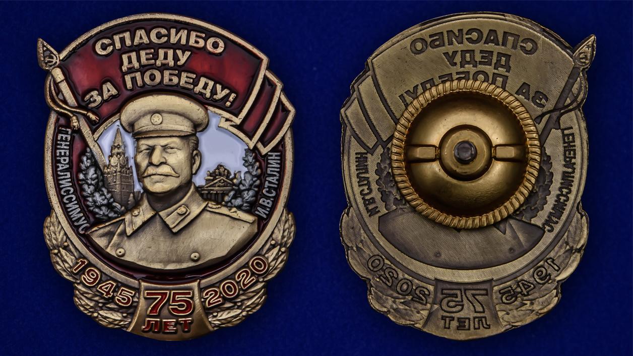 Нагрудный знак со Сталиным Спасибо деду за Победу! - аверс и реверс