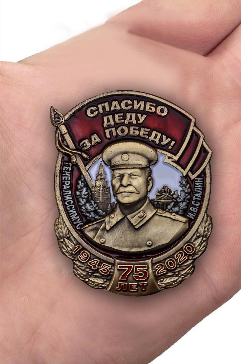 Нагрудный знак со Сталиным Спасибо деду за Победу! - вид на ладони