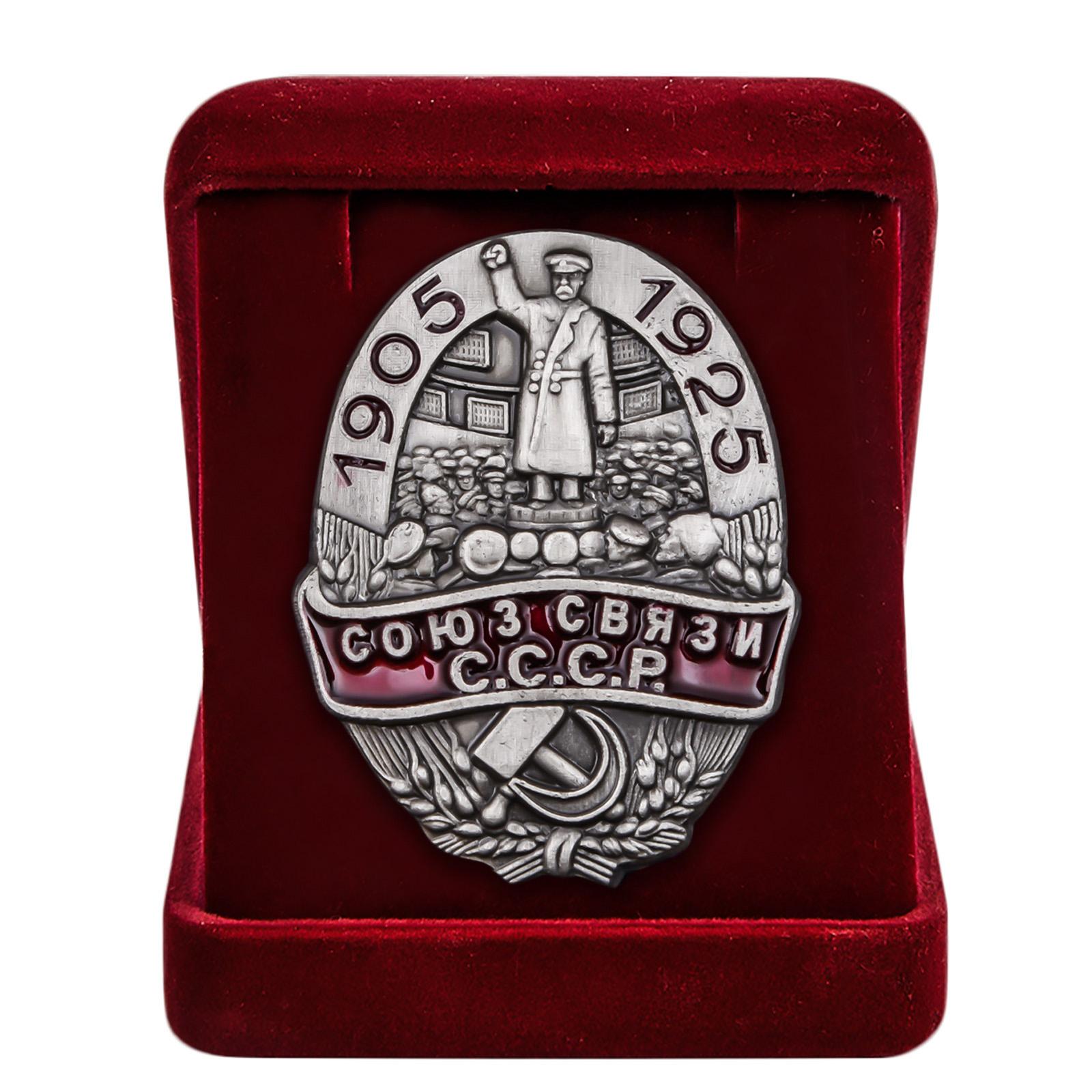 Купить нагрудный знак Союз связи СССР (1905-1925) в подарок мужчине