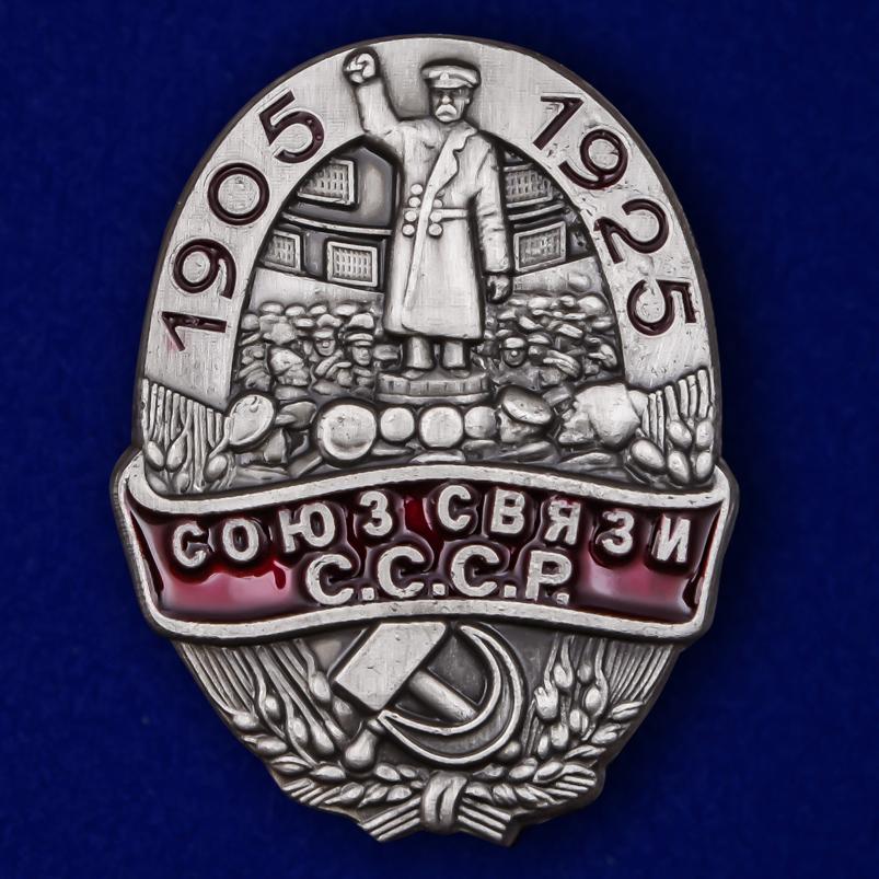 Нагрудный знак Союз связи СССР (1905-1925)