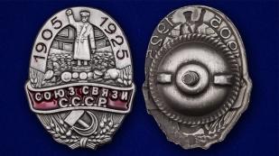 Нагрудный знак Союз связи СССР (1905-1925) - аверс и реверс