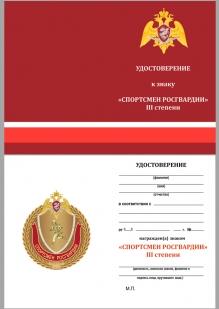 Нагрудный знак Спортсмен Росгвардии 3 степени - удостоверение