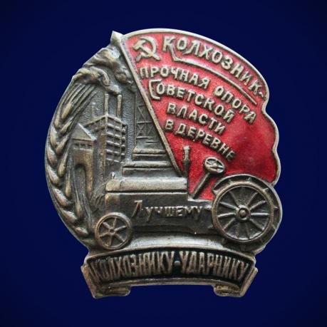 Нагрудный знак СССР Лучшему колхознику-ударнику