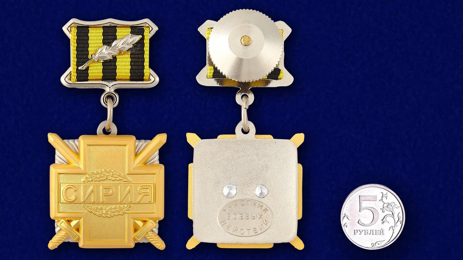 """Медаль """"Участнику военной операции в Сирии"""" - сравнительный размер"""