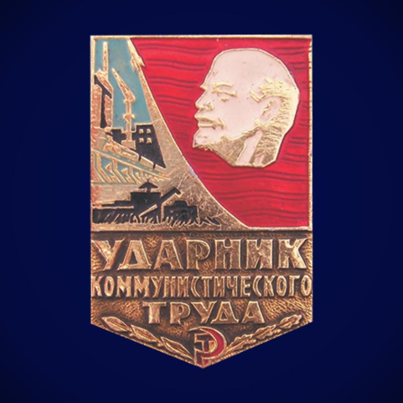 Нагрудный знак Ударник коммунистического труда