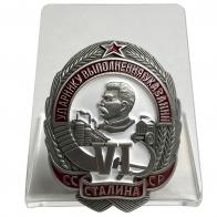 Нагрудный знак Ударнику выполнения 6-ти указаний Сталина на подставке