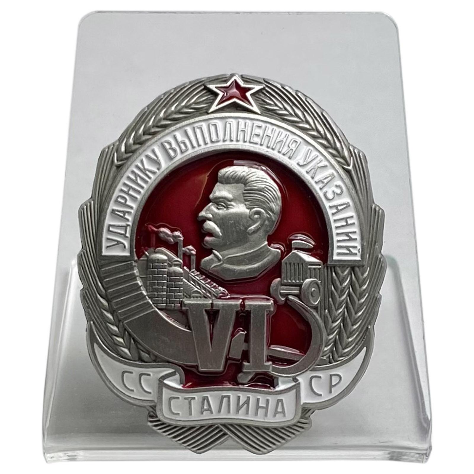 Нагрудный знак Ударнику выполнения VI указаний Сталина на подставке
