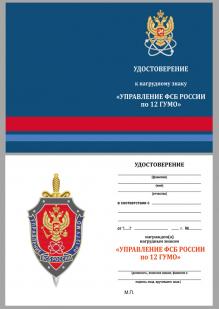 """Нагрудный знак """"Управление ФСБ России по 12 ГУ МО"""""""
