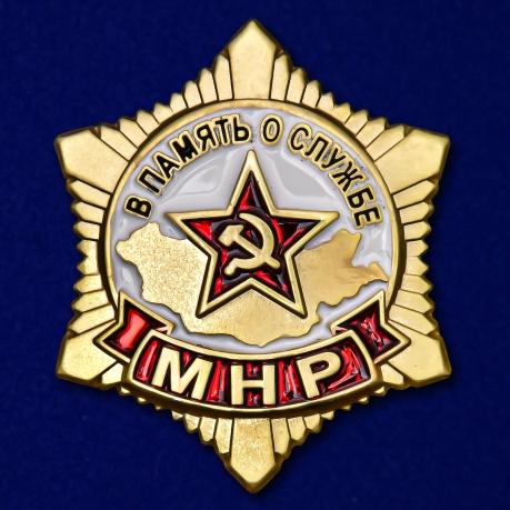 """Нагрудный знак """"В память о службе в МНР"""""""