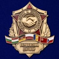 """Нагрудный знак """"Варшавский договор"""""""