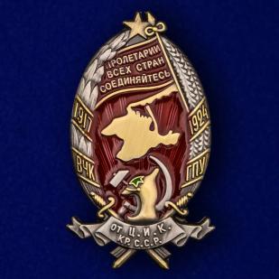 Нагрудный знак ВЧК-ГПУ От Ц.И.К. Крымской ССР (1917-24)