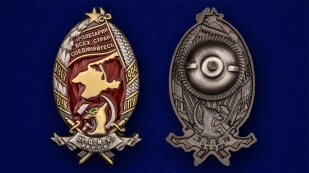 Нагрудный знак ВЧК-ГПУ От Ц.И.К. Крымской ССР (1917-24) - аверс и реверс