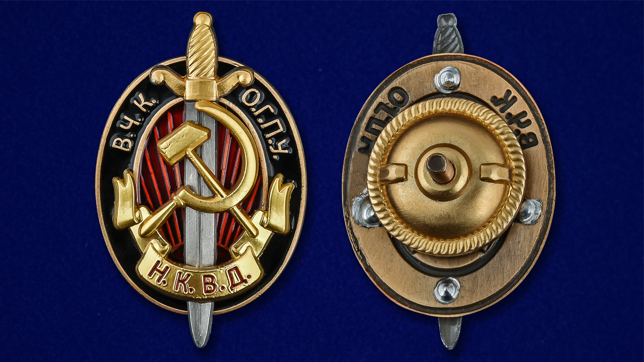 Нагрудный знак ВЧК-ОГПУ-НКВД высокого качества