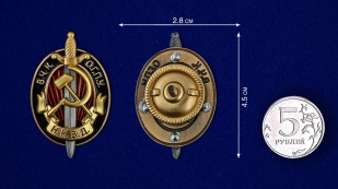 Нагрудный знак ВЧК-ОГПУ-НКВД - сравнительный размер