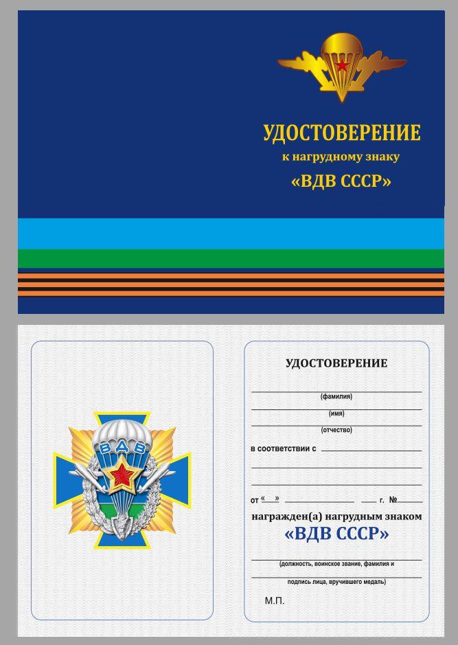 """Удостоверение к нагрудному знаку """"ВДВ СССР"""" в нарядном футляре из флока"""