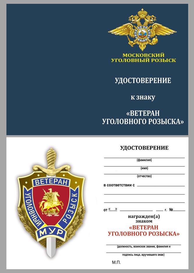 """Удостоверение к нагрудному знаку """"Ветеран Уголовного розыска"""" в бархатистом футляре из флока"""