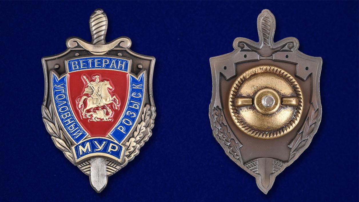 """Нагрудный знак """"Ветеран Уголовного розыска"""" - аверс и реверс"""