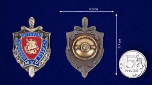 """Нагрудный знак """"Ветеран Уголовного розыска"""" - сравнительный вид"""