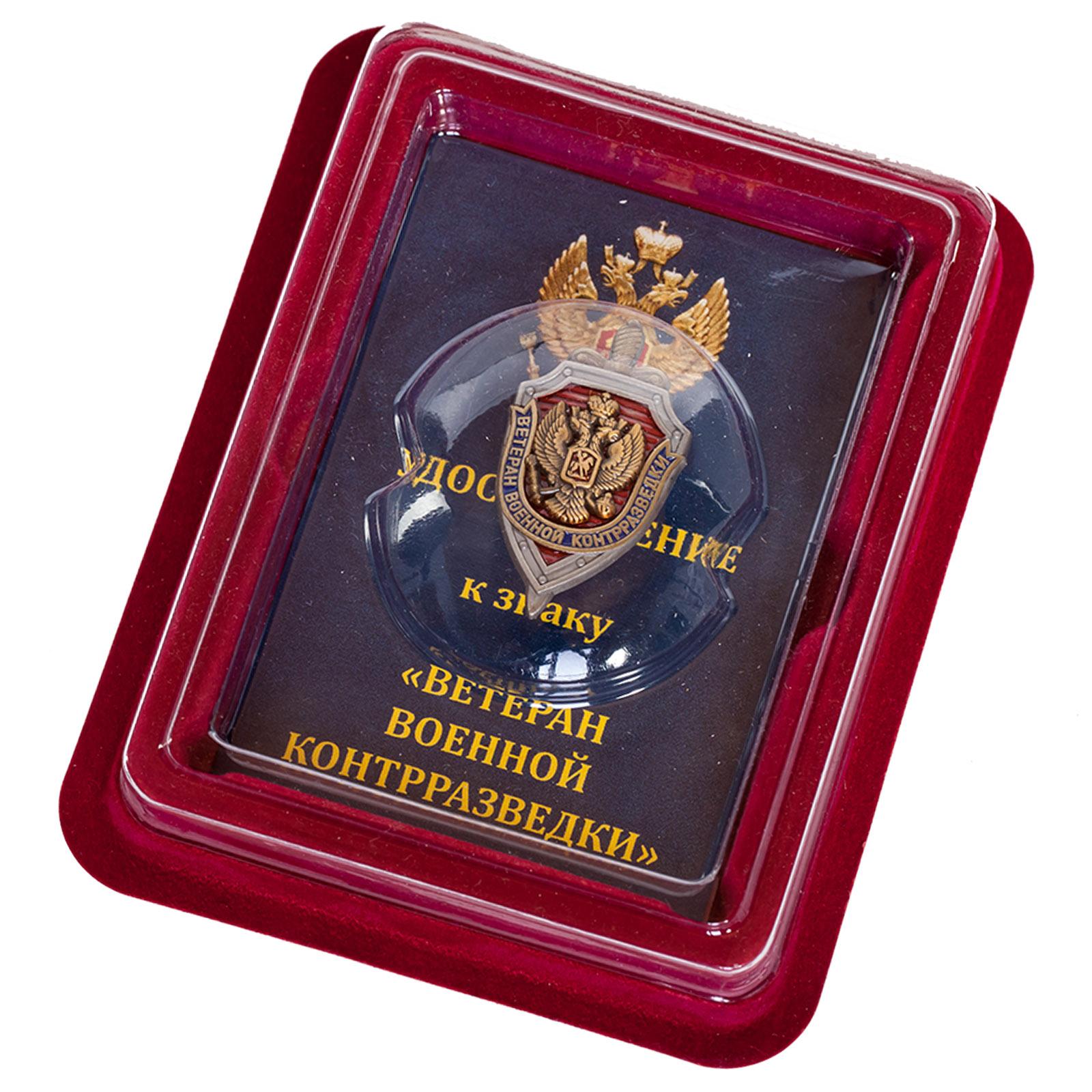"""Нагрудный знак """"Ветеран военной контрразведки"""""""