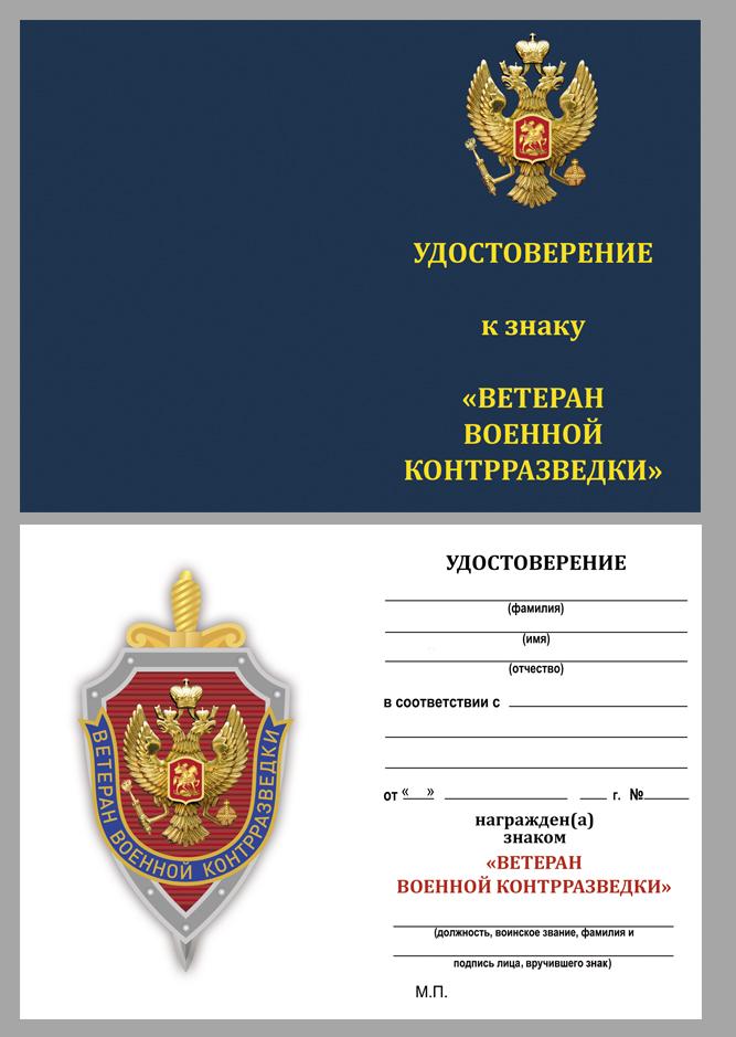 """Удостоверение к нагрудному знаку """"Ветеран военной контрразведки"""""""