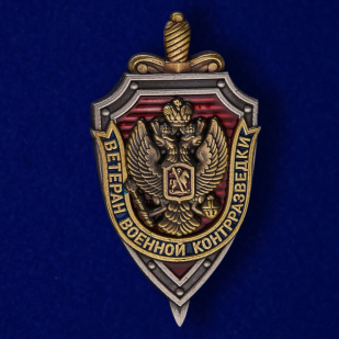 """Купить нагрудный знак """"Ветеран военной контрразведки"""""""