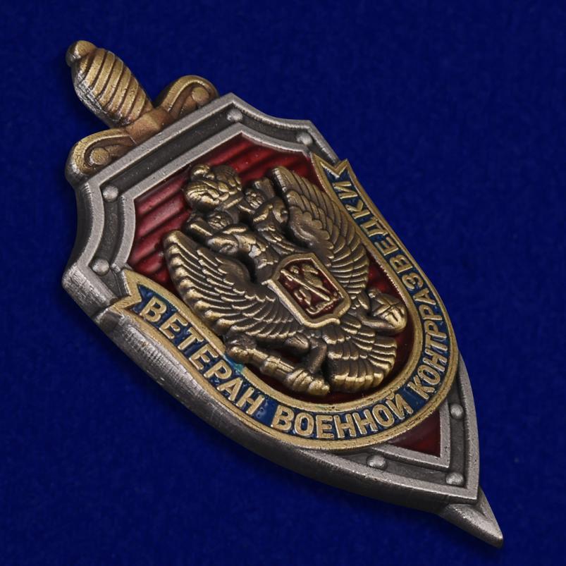 """Нагрудный знак """"Ветеран военной контрразведки"""" - общий вид"""
