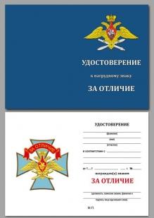 Нагрудный знак ВКС За отличие на подставке - удостоверение