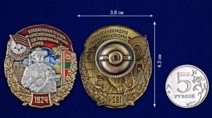 Нагрудный знак Владикавказский Краснознамённый Пограничный отряд - сравнительный вид
