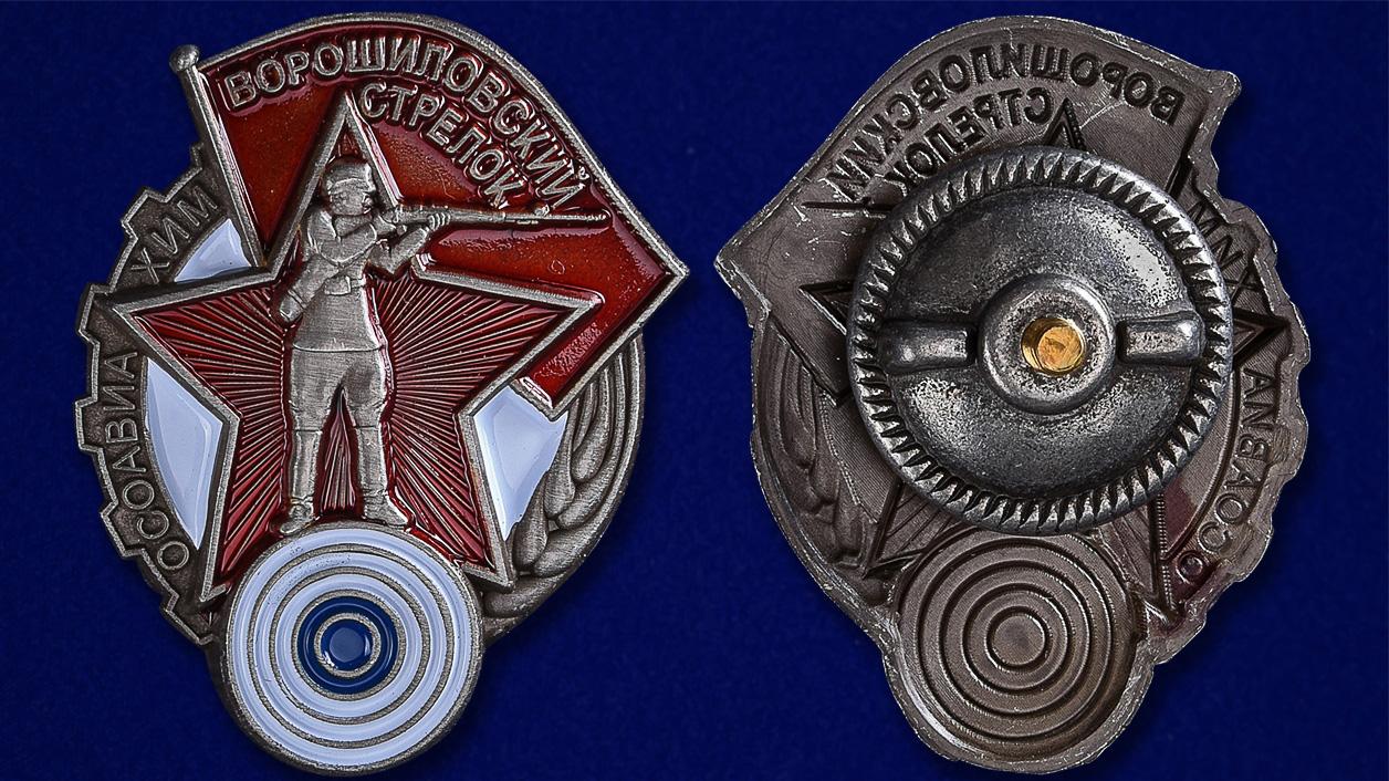 """Нагрудный знак """"Ворошиловский стрелок"""" 1 степени - аверс и реверс"""
