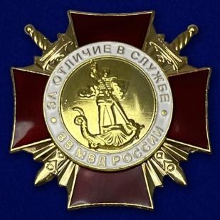Знак За Отличие в службе ВВ МВД