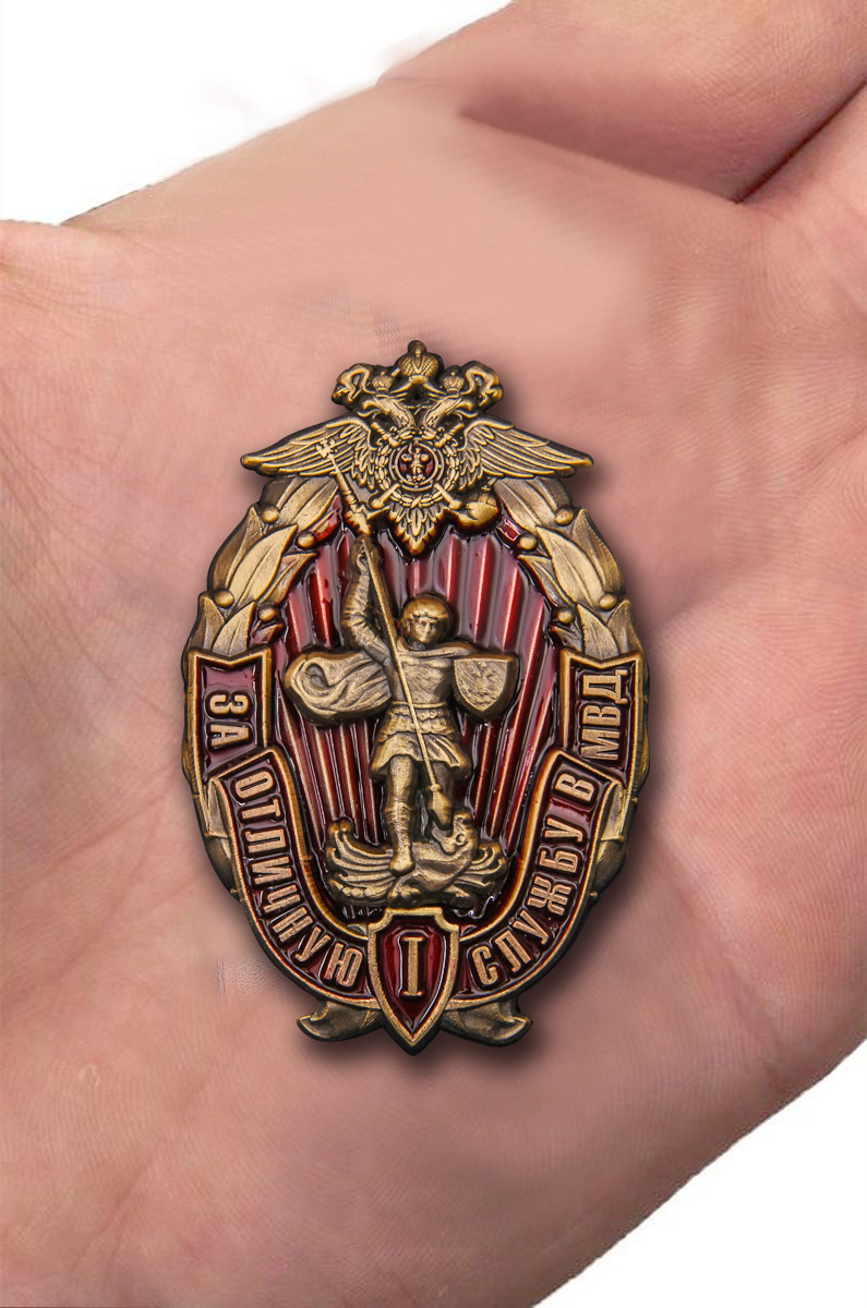 """Нагрудный знак """"За отличную службу в МВД"""""""