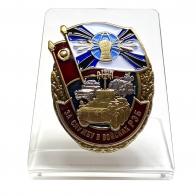 """Нагрудный знак """"За службу в войсках РЭБ"""" на подставке"""