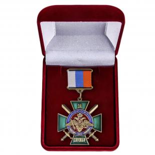 """Нагрудный знак """"За службу"""" купить в Военпро"""