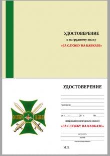 """Нагрудный знак """"За службу на Кавказе"""" с удостоверением"""