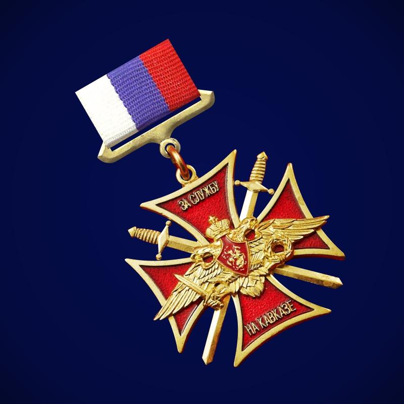 Нагрудный знак За службу на Кавказе МВД РФ