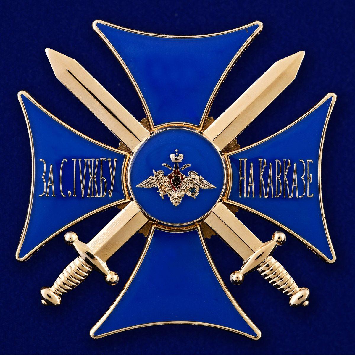 Нагрудный знак За службу на Кавказе (синий)